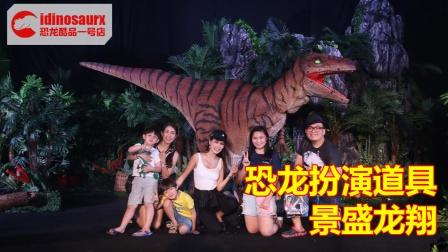 仿真恐龙扮演道具展示 - 儿童互动的恐龙主题剧