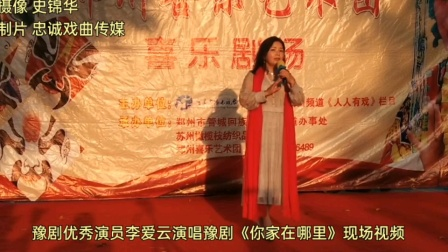 豫剧优秀演员李爱云演唱豫剧《你家在哪里》现场视频