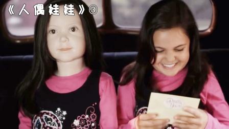 女孩收到礼物,竟然是个成了精的玩偶,短片《人偶娃娃》(三)