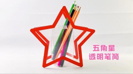 制作五角星透明笔筒,用常见材料就能改造完成的文具