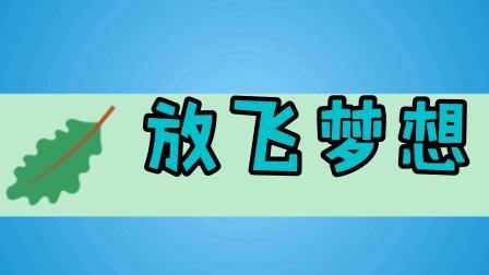 《小晨玩具乐园》【放飞梦想】又一次音乐歌曲来了,快听听歌曲的旋律吧!