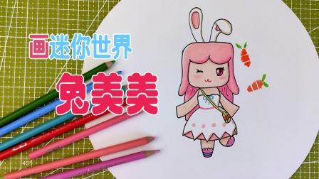迷你世界兔美美画好啦,你学会了吗?
