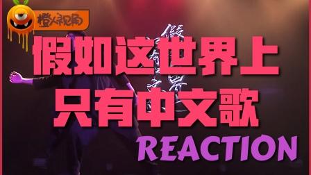 【橙人视角】假如这世界上只有中文歌2020 REACTION