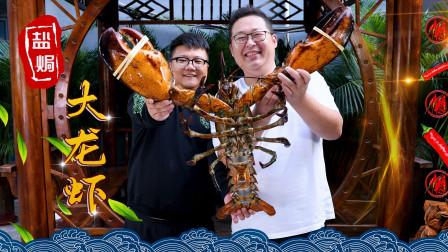 """3640买只18斤大龙虾,半吨请阿米吃""""盐焗大龙虾""""肉质Q弹特别甜"""