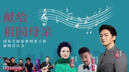 《岁月之歌》-王凯独唱音乐会