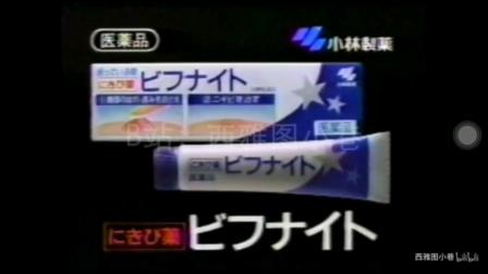 日本广告小林制药祛痘霜1993年