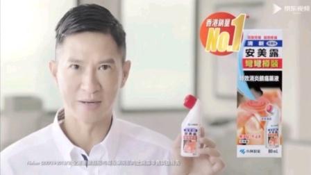 中国香港广告小林制药安美露2013年20秒