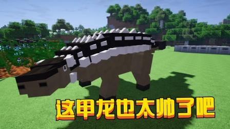 我的世界:侏罗纪世纪 17 孵化新恐龙这甲龙也太帅了吧