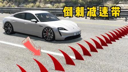 车祸模拟器:在公路横放一排倒刺,会发生什么有趣的事?