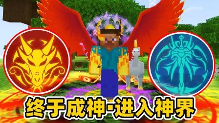 我的世界斗罗生存91:终于成神啦,进入神界击败一级神!