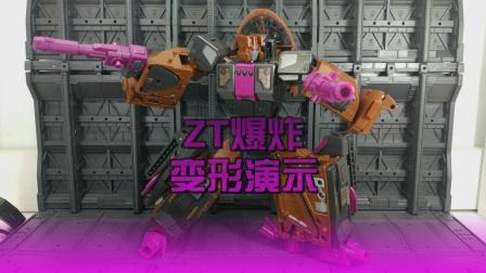 ZT爆炸变形演示
