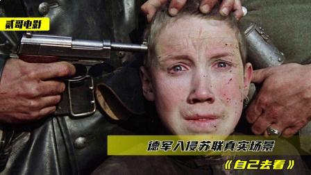 审核8年才能上映,苏联女兵沦为德军俘虏,被折磨的生不如死