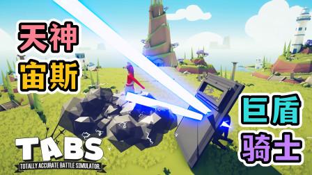 全面战争模拟器:巨盾骑士挑战各路天神 就连UFO也来凑个热闹