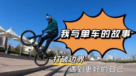 我与单车的故事—打破边界 遇见更好的自己