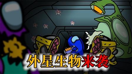 Among us:各种奇怪的外星生物来袭!