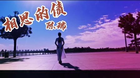 《相思的债》歌词+伴舞