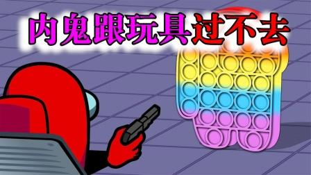 Among us:内鬼跟玩具斗气