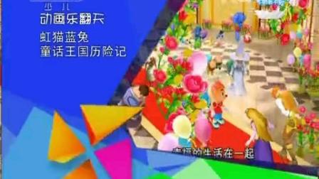 【放送文化】CCTV-14广告一段与《动画乐翻天》节目预告(2012.5.23)