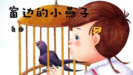 5 自由-----窗边的小燕子