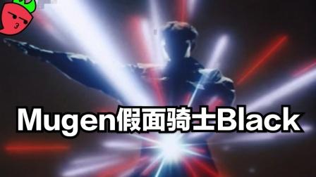 萝卜Mugen假面骑士Black