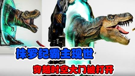 侏罗纪霸主现世 穿越时空大门被打开