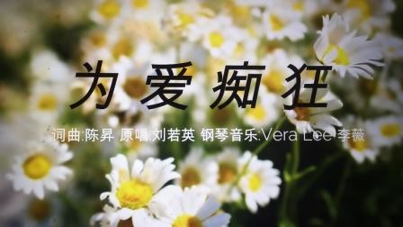 《为爱痴狂》VeraLee音乐交心-音乐影像篇