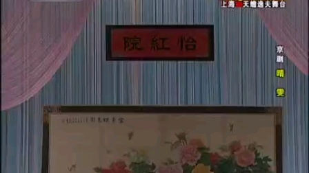 王萍京剧《晴雯》选段