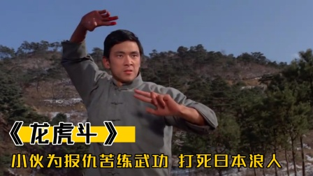 小伙师父被杀,苦练轻功与铁砂掌,最终打死日本浪人 ,武侠片