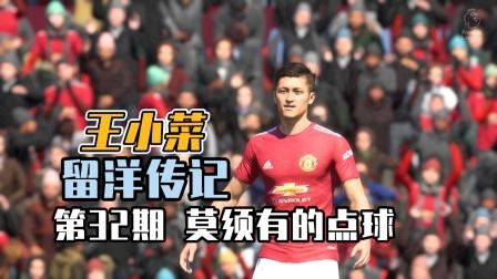 FIFA21王小菜留洋记32:曼联小子王小菜大战枪手阿森纳