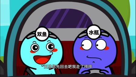 星座蛙情侣小剧场第三集