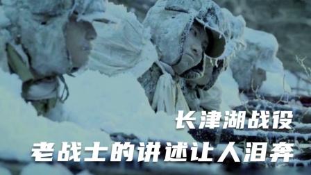 """看哭!""""零下40度""""冻掉指头,真实的长津湖战役到底什么样?"""