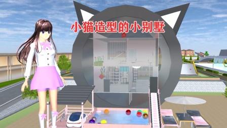 樱花校园模拟器:小狐狸过不了的跑酷?打卡粉丝的小猫别墅!