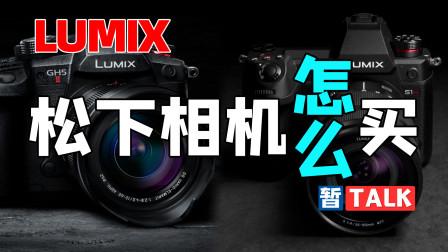 拍视频选M43还是全画幅?松下LUMIX相机到底如何选?