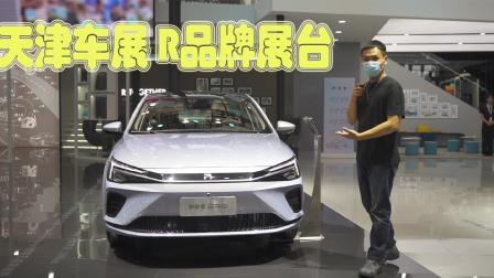 2021 天津车展之 R 品牌展台