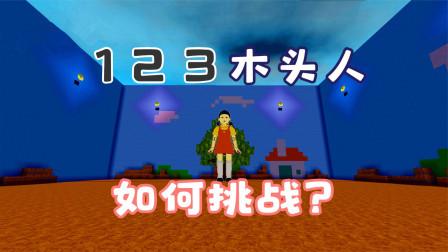 迷你世界:123木头人,赢的人去了下一关,那输的人又去了哪里?