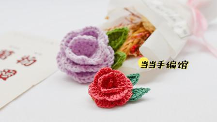 玫瑰花胸针钩针编织教程