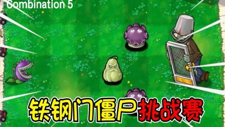 植物大战僵尸:铁门僵尸挑战赛,回光返照成为超强巨人!