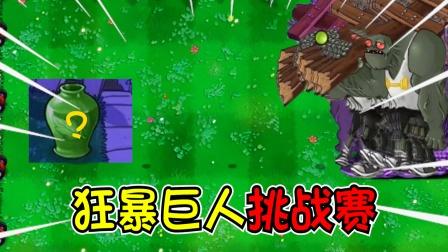 植物大战僵尸:狂暴巨人挑战赛!神秘植物把僵尸串成一串!