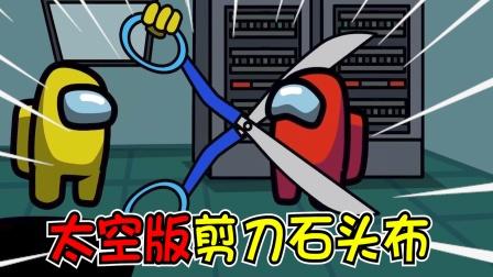 太空狼人杀:小黄石头剪刀布输了,玩不起用无限手套作弊!