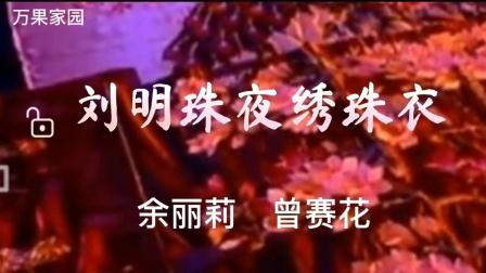 刘明珠夜绣珠衣-余丽莉^曾赛花