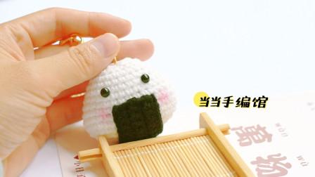 简单可爱日式小饭团钩针编织教程