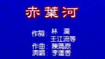 潮曲: 赤叶河-李莲香