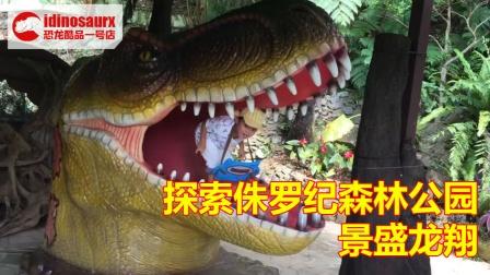 儿童侏罗纪森林公园游玩 - 恐龙公园模型展览