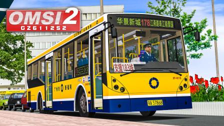 巴士模拟2 GZ6112 #3:打开实时公交和现实中的公交车竞速 | OMSI 2 广佛市 183短