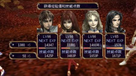 木子小驴解说《PSP龙士传说》寻找黑暗之岛实况攻略第18期