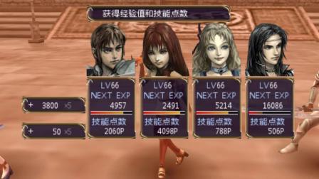 木子小驴解说《PSP龙士传说》神龙夏恩玛之战实况攻略第19期