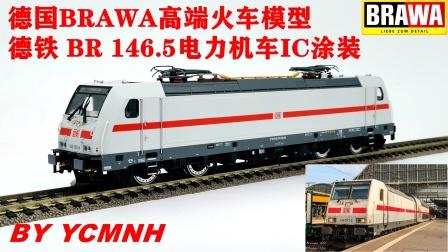 【非专业模型测评161期】德国BRAWA高端火车模型——DB德铁IC涂装BR146.5电力机车