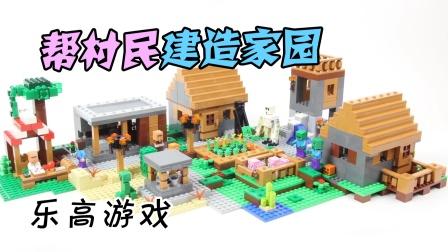 我的世界:用乐高帮村民盖房子,分分钟搞定!