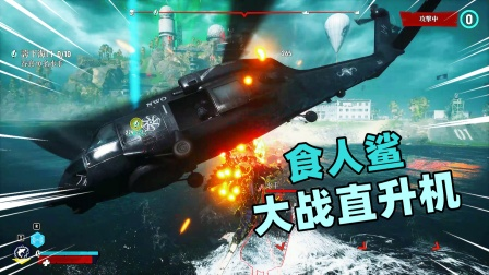 进化成原子躯干,食人鲨跳上天空大战直升机