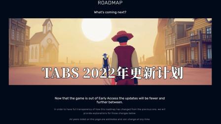 【枫崎】全面战争模拟器 2022年更新计划 Totally Accurate Battle Simulator TABS
